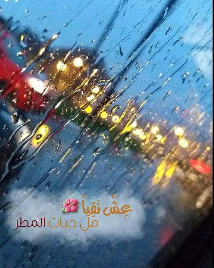 عش ن ق ي ا مثل حبات المطر المطر مطر Rain Winter Arabic Quotes Cutie Poster
