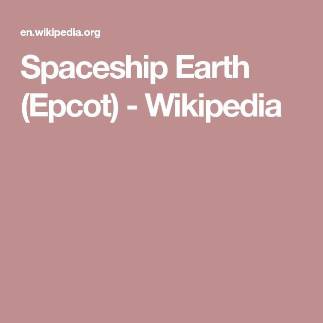 Spaceship Earth (Epcot) - Wikipedia