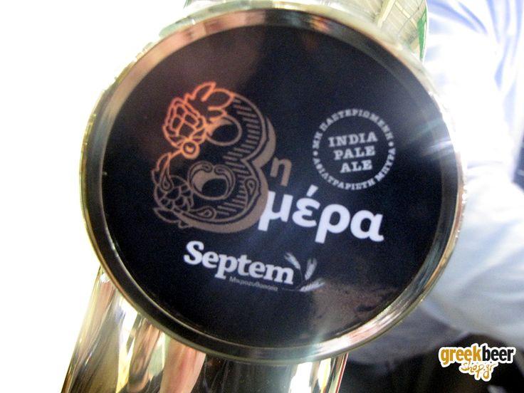 Η νέα IPA της Septem