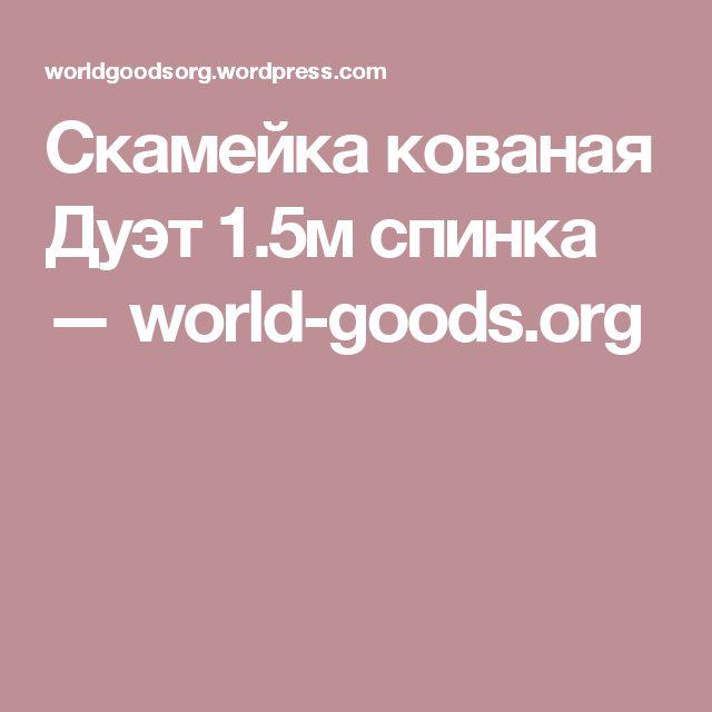 Скамейка кованая Дуэт 1.5м спинка — world-goods.org