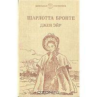 OZON.ru - Книги | Джен Эйр | Шарлота Бронте | | Школьная библиотека | Купить книги: интернет-магазин / ISBN 5-08-002174-8