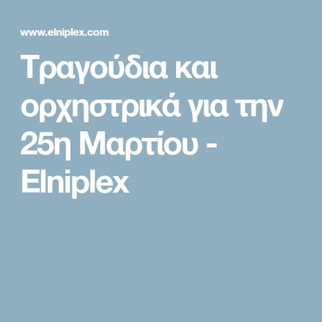 Τραγούδια και ορχηστρικά για την 25η Μαρτίου - Elniplex