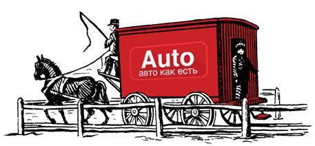 Auto. Авто как есть :: Fantasy Technology