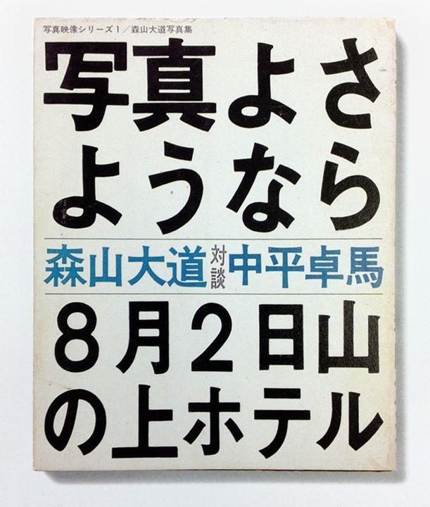 Daido Moriyama – Shashin yo Sayonara (Bye Bye Photography) (1972)