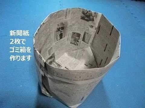 新聞紙2枚で作るゴミ箱No.2(1) - YouTube