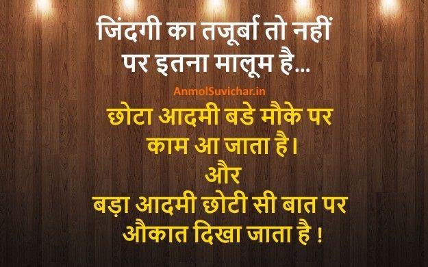 Anmol Vachan Wallpaper On Life Zindagi Par Anmol Hindi Suvichar