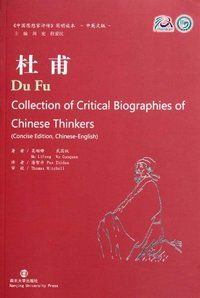 Du Fu (Collection of Critical Biographies of Chinese Thinkers) - Chinese English (WF1L)