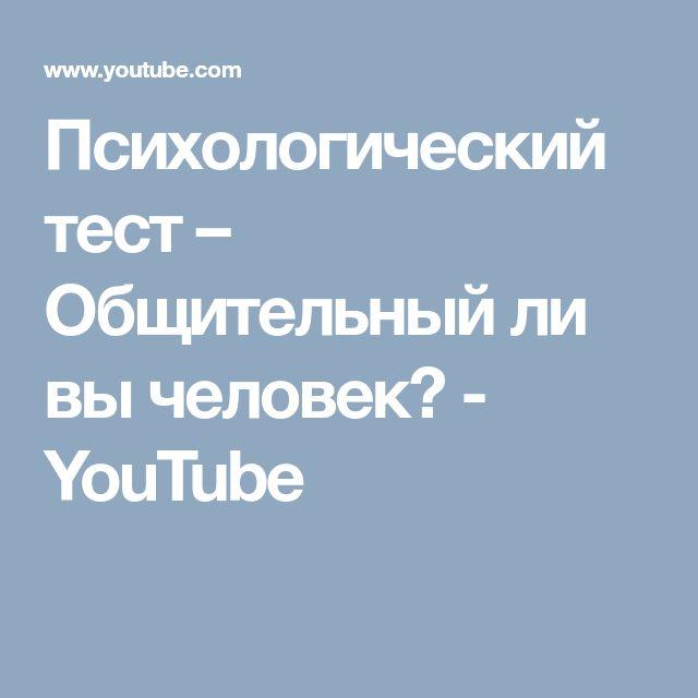Психологический тест – Общительный ли вы человек? - YouTube