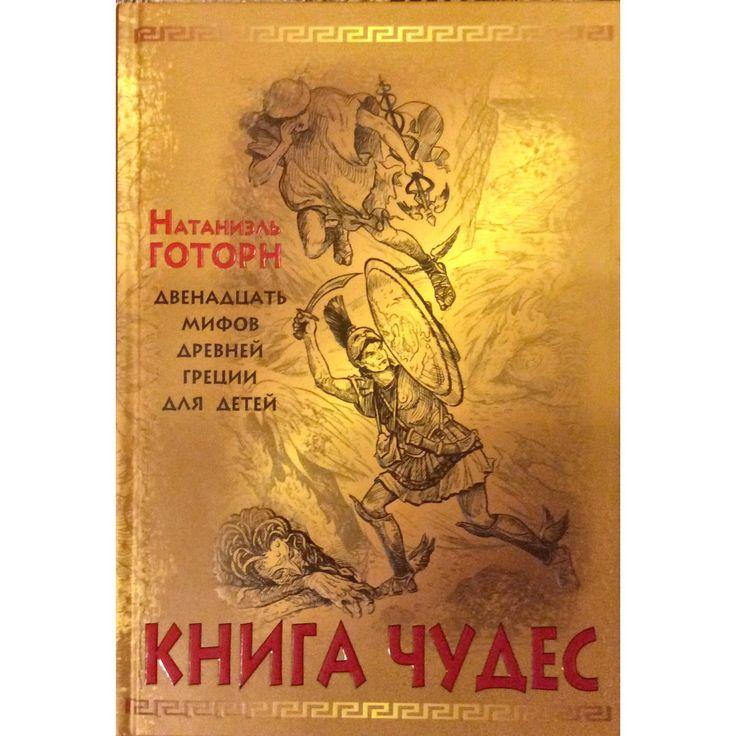 """Сегодня я Вам расскажу про книгу от издательства @enas.kniga - """"КНИГА ЧУДЕС. 12 мифов Древней Греции для детей"""" Натаниэля Готорна.  Ее уникальность в том, что в России это первое за 100 лет полное издание всех 12 мифов, которые Готорн пересказал для детей.  http://www.labirint.ru/books/418962/?p=21234  Читается она очень легко и увлекательно. Просто сказки, написанные по мотивам известных мифов. Очень хорошо запоминаются, потому что ярко написаны. Автор - один из столпов американской…"""