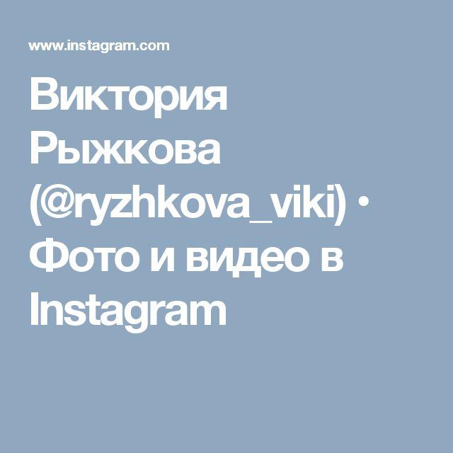 Виктория Рыжкова (@ryzhkova_viki) • Фото и видео в Instagram