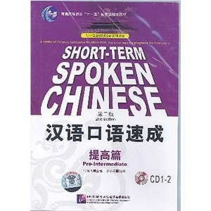 Short-term Spoken Chinese: Pre-Intermediate (2nd Edition) (2 CDs) (Chinese Edition) $12.99
