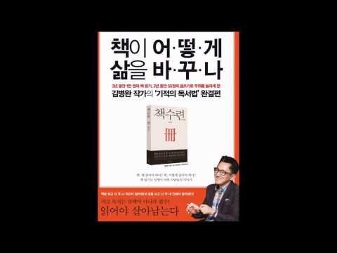 김병완 작가의 책수련, 책을 읽고 인생이 달라졌다.