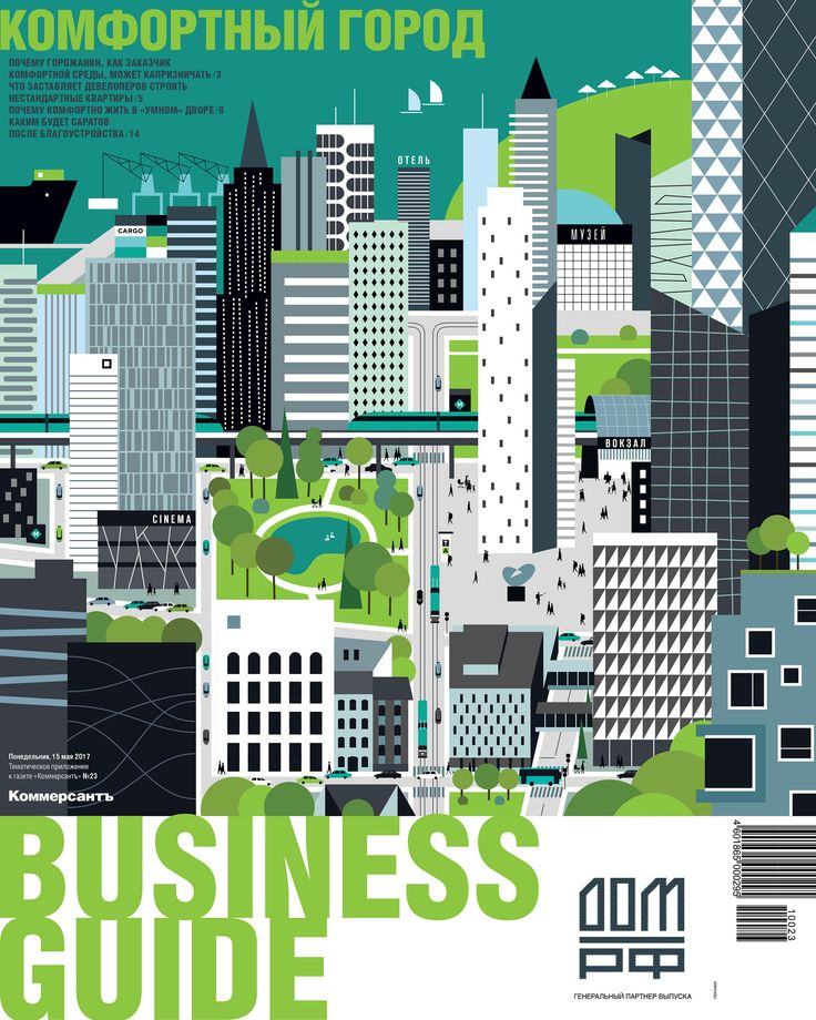 Maria Zaikina | Urban environment, my cover illustration for Kommersant Business Guide №23, 15.05.2017
