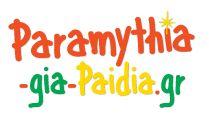 Παραμύθια για Παιδιά, Παιδικά Βιβλία : paramithia-gia-paidia.gr