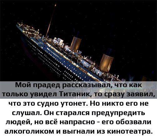 Русские (русскоязычные) смешные мемы. Мемасы ржач приколы 18+ ЧТБ Мемы на русском Титаник