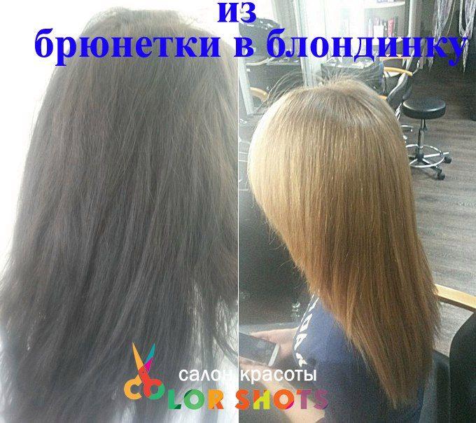 Работы наших мастеров.   Из брюнетки в блондинку 😱😱😱 Наш официальный сайт colorshots.by