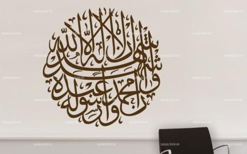Sticker texte Oriental : J'atteste (...) divinité que Allah et que Mahommed est son messager  http://www.idzif.com/idzif-deco/stickers-muraux/stickers-voyage/stickers-orient/produit-sticker-texte-oriental-j-atteste-divinite-que-allah-et-que-mahommed-est-son-messager-5220.html