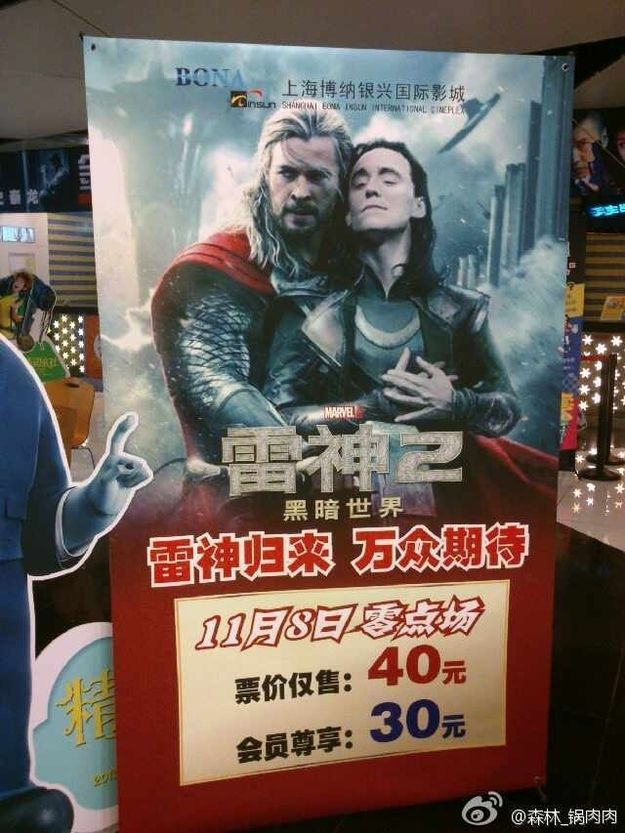 """A Shanghai Movie Theater Is Using A Very, Uh, """"Romantic"""" Fanmade Photoshop To Advertise """"Thor 2"""""""