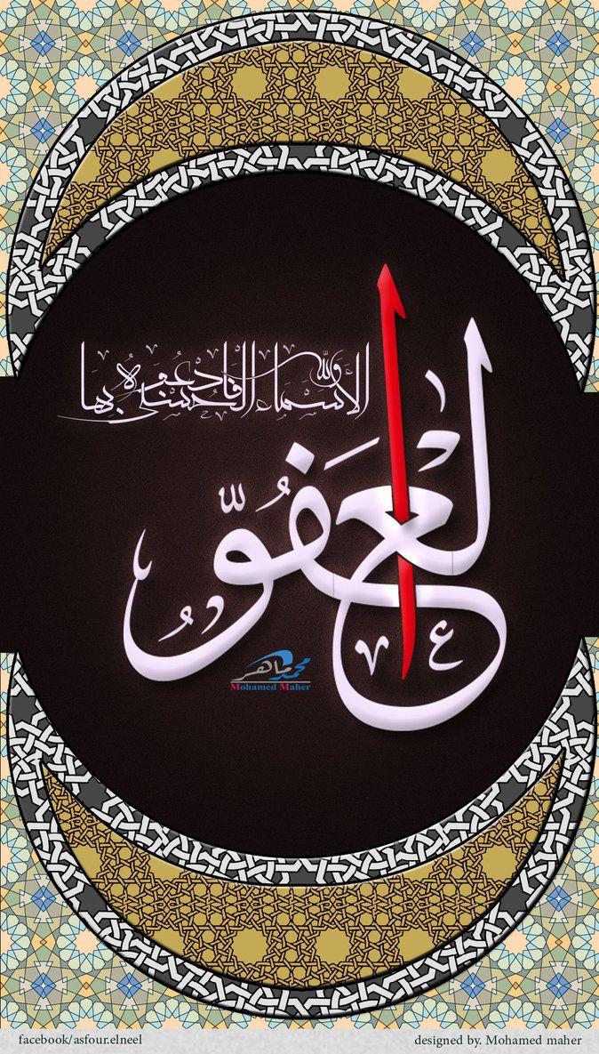 Al 'Afuww by AsfourElneel on DeviantArt