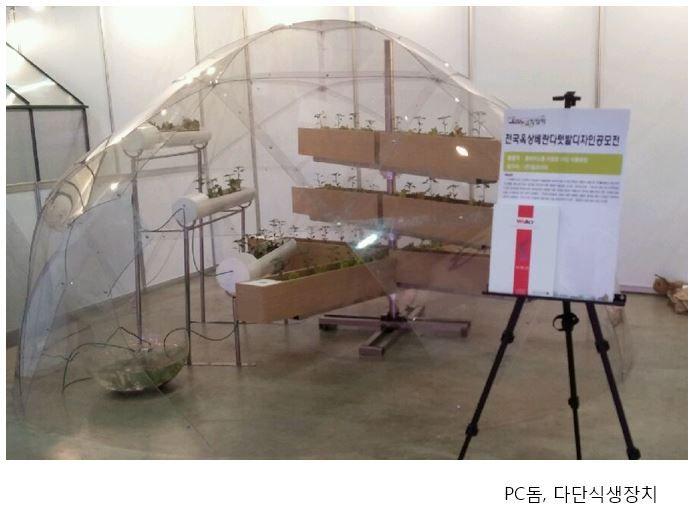 sub > 시공사례 > 제10회 부산도시농업박람회참가 : 아쿠아포닉