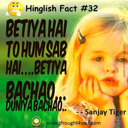 Hinglish, Hinglish Fact , Hinglish to English, hindiattitude, attitudehindi , Facts, Facts in India , Amazing Facts , Daughter, beti, Save girl