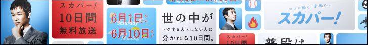スカパー!10日間無料放送 728px × 90px