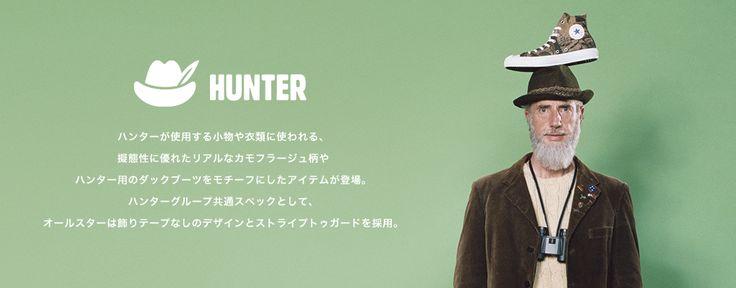 HUNTER ハンターが使用する小物や衣類に使われる、擬態性に優れたリアルなカモフラージュ柄やハンター用のダックブーツをモチーフにしたアイテムが登場。ハンターグループ共通スペックとして、オールスターは飾りテープなしのデザインとストライプトゥガードを採用。