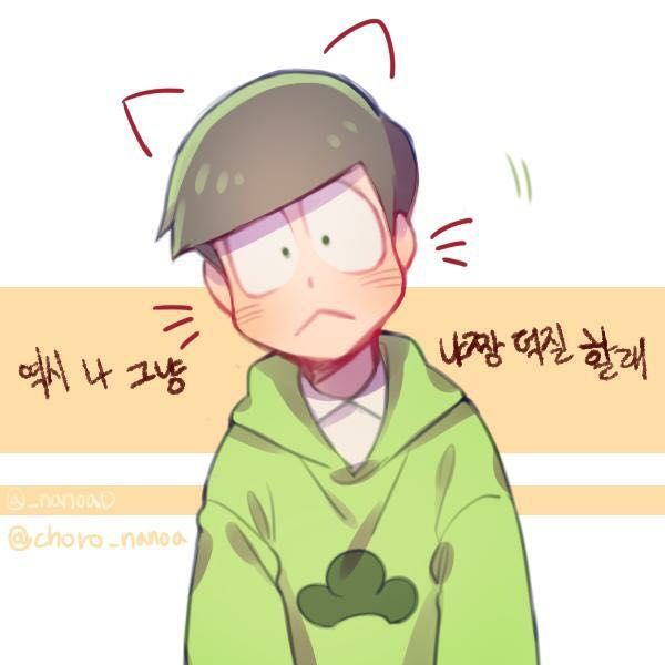 #wattpad #fanfic I'm so crazy for Osomatsu-san (same for OPM), it made me laugh so hard. Fourth time making a 'various x reader' book. Please Enjoy.
