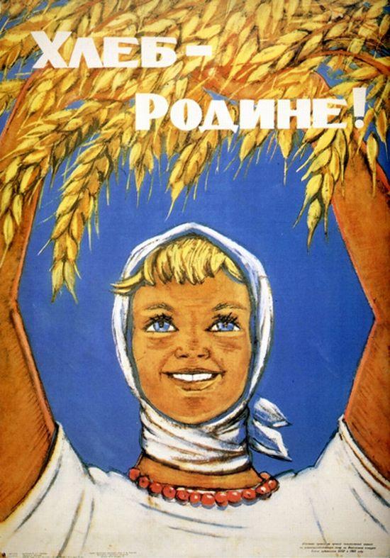 Soviet patriotic poster