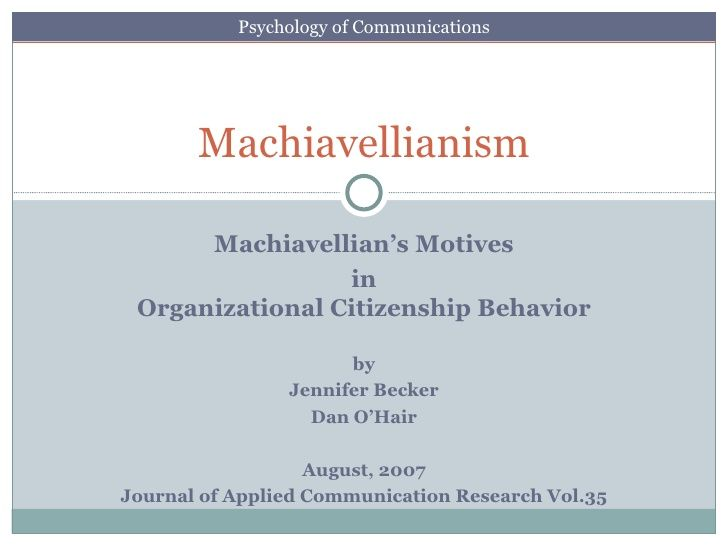 Organizational Behavior: Machiavellianism or The End Justify the Means