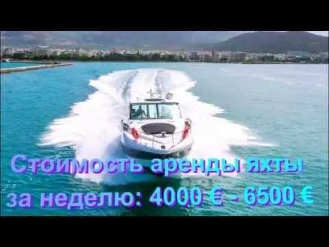 #Аренда яхты в Греции без посредников