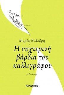 Διαγωνισμός με δώρο αντίτυπα του βιβλίου «Η νυχτερινή βάρδια του καλλιγράφου» - https://www.saveandwin.gr/diagonismoi-sw/diagonismos-me-doro-antitypa-tou-vivliou-i-nyxterini-vardia-tou/