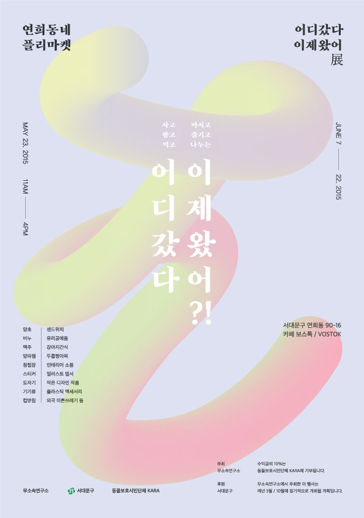 어디갔다 이제왔어 Flea market poster on Behance
