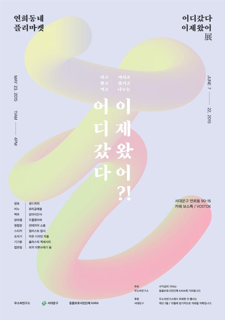 무소속 연구소에서 주최하는 어디갔다 이제왔어 전시, 플리마켓 포스터와리플렛, 현수막 디자인입니다Flea market poster / leaflet / Hanging Banner