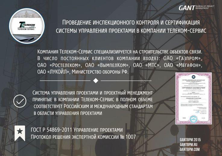 """https://gantbpm.ru/proekty/sertifikaciya-proektnyj-menedzhment/  Сертификация проектный менеджмент  Консалтинговая компания по управлению проектами GANTBPM является единственным в Российской Федерации официально зарегистрированным в Росстандарте органом по сертификации в системе добровольной сертификации """"ПРОЕКТНЫЙ МЕНЕДЖМЕНТ"""" (только для юридических лиц)  Сертификация системы проектного менеджмента в инженерной компании специализирующейся на строительстве средств связи  Результативность…"""