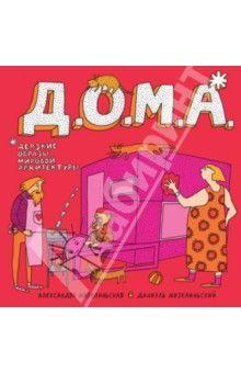 Мизелиньская, Мизелиньский - Д.О.М.А. обложка книги