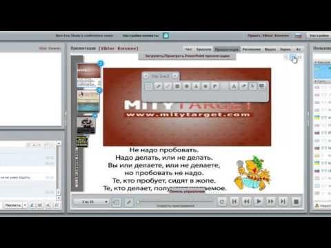 конференция марафон  11  10  14г Возьму 5 человек и выведу на результат от 2000$ в месяц http://youtu.be/sbSdtnWDs40 3 минуты Каждый день проходят встречи в скайпе: 18.00 мск 19-00,20-00 и 21.00 мск на которых Вы узнаете подробности на какое время Вас добавить? Регистрация здесь : https://www.mitytarget.com/?ref=mabak63 Как зарегистрироватся http://youtu.be/OahD-2gUWmA?list=PLAf... После регистрации, стучитесь ко мне в скайп, заведу в чат Мой скайп : marisha240263