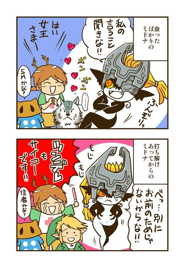 【ゲームの中では傍若無人】29回 Wii U『ゼルダの伝説 トワイライトプリンセスHD』 ミドナは女王様でもツンデレでもカワイイ。   インサイド