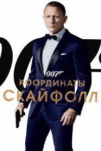 Джеймс Бонд. Агент 007: Координаты Скайфолл (2012)