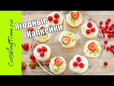 КАПКЕЙКИ Ягодные -  МАФФИНЫ с Клубникой и Малиной - Клубничные и Малинов...
