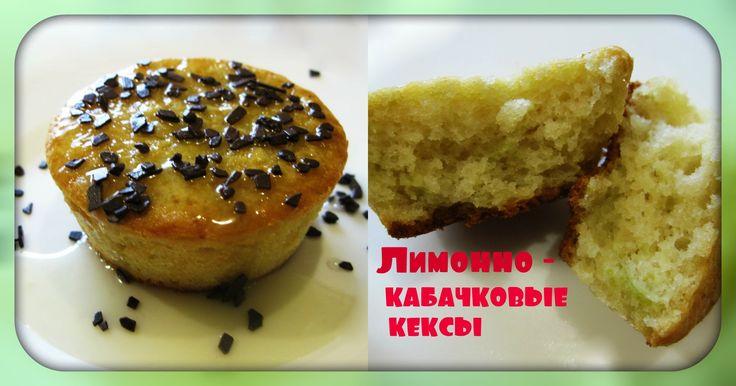 Сладкие кексы с кабачком и лимоном - необычайно вкусные.Попробуйте приготовить! Игридиенты: кабачки - 250 гр. мука - 250 гр. сахар - 150 гр. сметана - 100 гр...