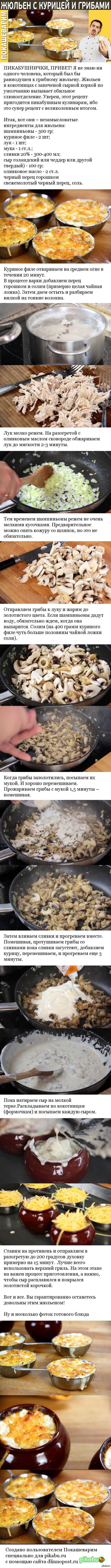 ЖЮЛЬЕН с курицей и грибами. Длиннопост от Покашеварим