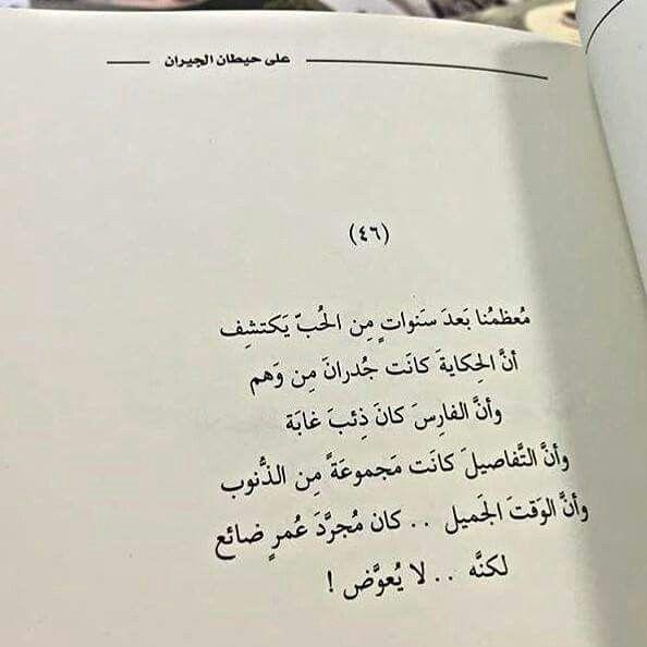 1000 arabic love quotes on pinterest rekindled love