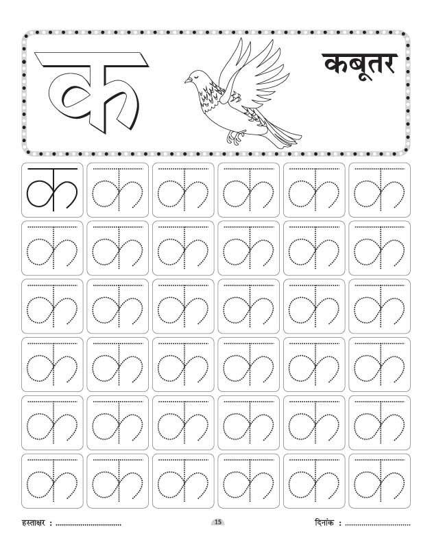 Ka Kabutar writing practice worksheet