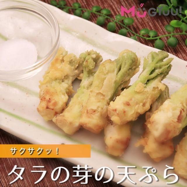 サクサクッ!タラの芽の天ぷら . サクッとおいしい春の味♥ 季節を感じられる天ぷらです^^ . . 【材料】 タラの芽 8個(お好みで) 天ぷら粉 大さじ3杯 水 大さじ4杯 マヨネーズ 小さじ1/2 . 天ぷら粉 適量 揚げ油 適宜 . . 【作り方】 1.タラの芽は下の茶色いガクを包丁でむく。 2.天ぷら粉に水、マヨネーズを合わせる。別で天ぷら粉を用意する。 3.タラの芽を溶いた天ぷら粉につける。 4.次に天ぷら粉をまぶす。180度の油で揚げて完成。 . . #mugyuu! #ムギュー!#おうちごはん #レシピ #ママ #天ぷら #タラの芽 #簡単レシピ #料理 #foods #instafood #instacook #yummyfood #homemadefood #delicious #food #yummy http://w3food.com/ipost/1499738875232111395/?code=BTQJI-iDcsj
