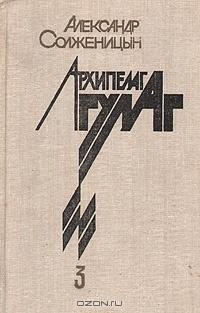 "А.Солженицын ""Архипелаг Гулаг"""