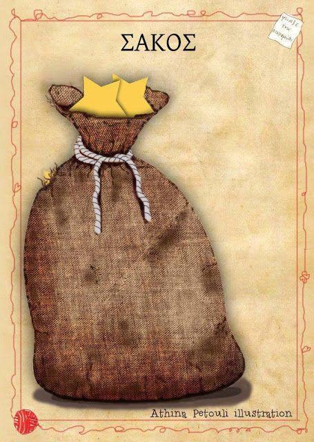 Ένα κείμενο, μία εικόνα: «Φτιάξε ένα παραμύθι»: εικοστή τέταρτη καρτέλα (σάκος)