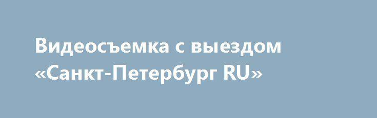 Видеосъемка с выездом «Санкт-Петербург RU» http://www.pogruzimvse.ru/doska2/?adv_id=9119 Проводится видео съемка с выездом на детские и школьные праздники, первые шаги ребёнка, первый школьный звонок, выпускной, юбилеи. Съёмка в формате FULL HD (высокой чёткости) с записью на DVD или на Blu-ray Disc. Видео конференция:  - цена: 1 час - 1000 рублей (без редактирования, оригинал скидывается на флешку).  - цена: 1500 рублей (редактирование конвертация и запись на диск DVD).  Выписка из роддома…