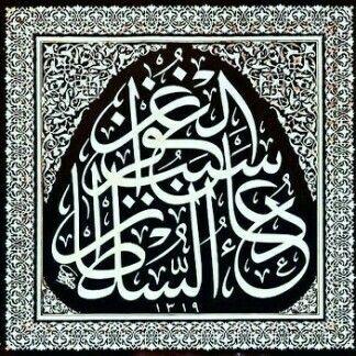 Hattat Sami Efendi'nin Celî Sülüs Istifi Du`aü's-sultan Sebebi'l-gufran Sultan'a Du`a Etmek, Bağışlanma Sebebidir  hattatlarsofasi.com  #hattat #hatsanatı #hüsnühat #hattatsamiefendi #sülüs #islam #türkhattatları #türkhatsanatı #islamicart #islamiccalligraphy #calligraphymasters #tuluth #turkishcalligraphers #turkishcalligraphyart