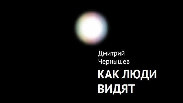 Новая книга Дмитрия Чернышева «Как люди видят»